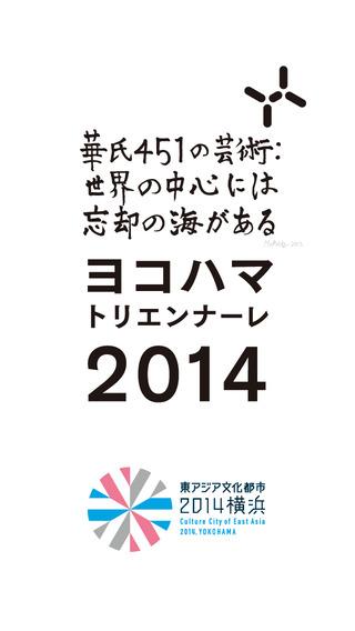 Yokohama Triennale 2014 Official Stamp Rally App