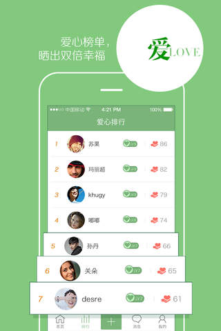 闲爱 screenshot 4