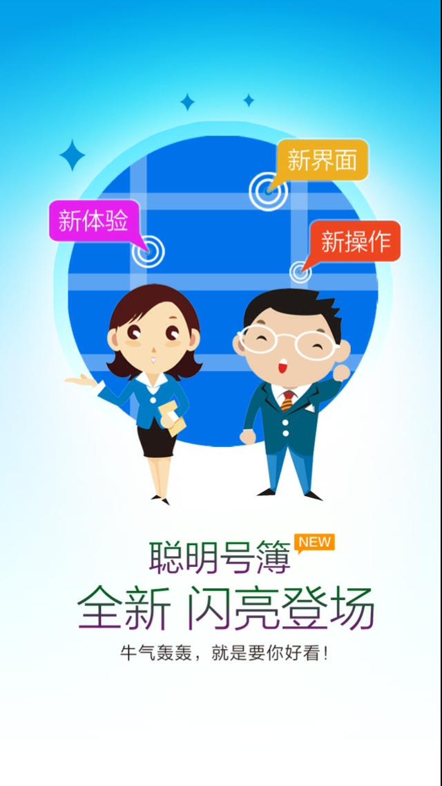 聪明号簿_聪明号簿iphone版免费下载