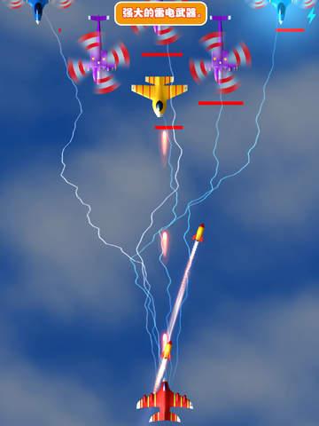 鹰击长空-飞机大战游戏&雷电武器系统
