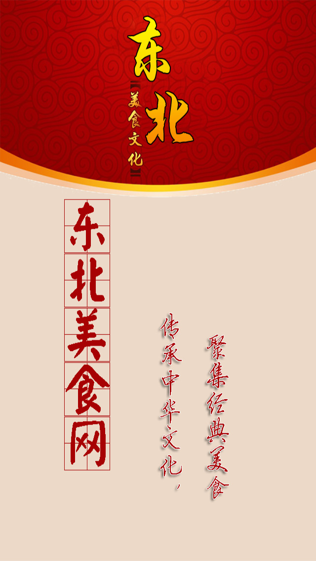 download 东北美食网 apps 3