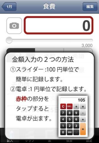 ExpenseBook -budget viewer screenshot 2