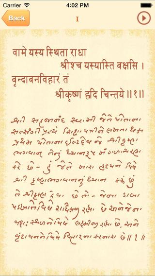 Shikshapatri - With Audio