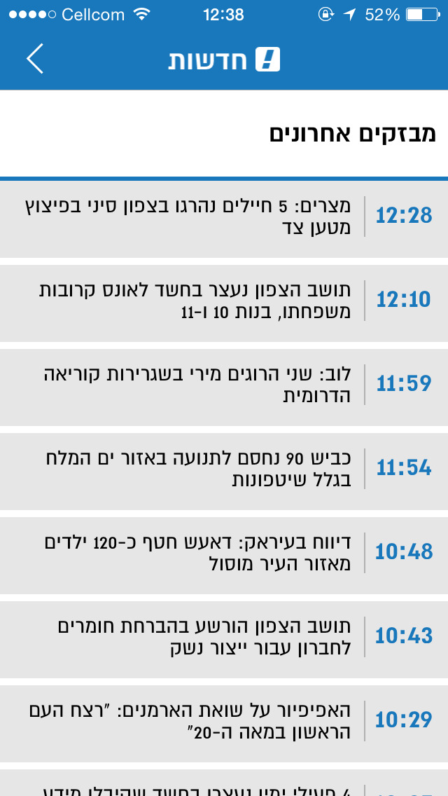 Walla - וואלה Screenshot 3