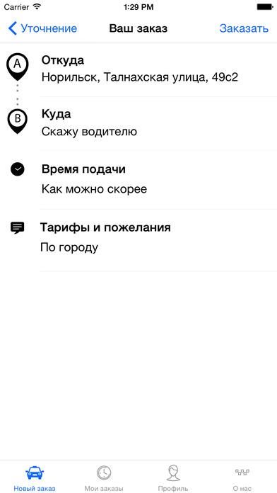 программа такси на телефон андроид