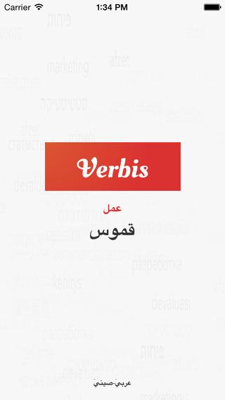 Verbis中文 -阿拉伯商务词典