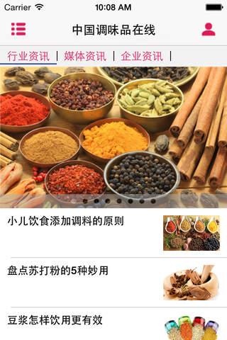 中国调味品在线 screenshot 2