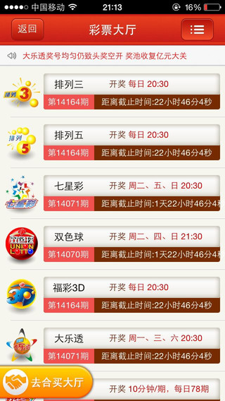 玩商業App|汇费通免費|APP試玩