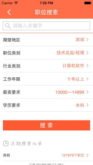 【免費商業App】528招聘-APP點子