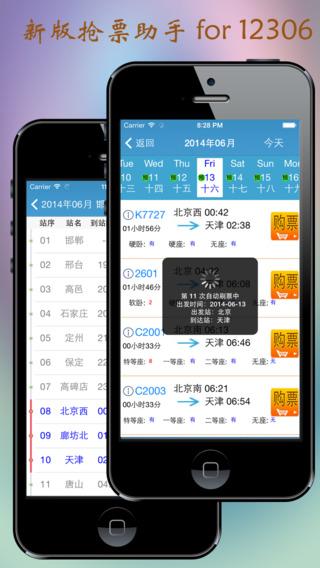 抢票助手 for 12306 旅遊 App-癮科技App