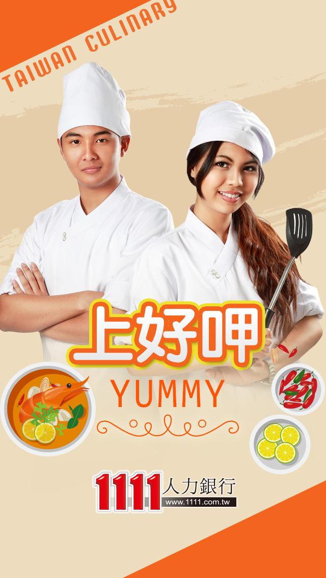 台湾美食英文介绍