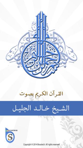 خالد الجليل القرآن الكريم كاملاً - الجليل