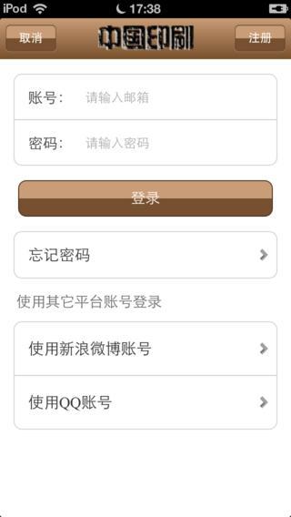 中国印刷平台