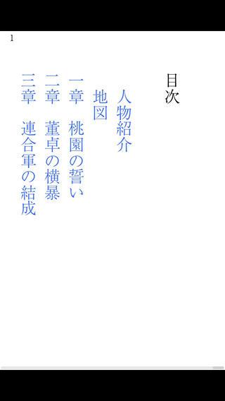 三国志(小前亮)