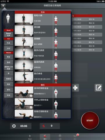 Calistix HD Personal Trainer Men & Women - 个人健身训练[iPad]丨反斗限免