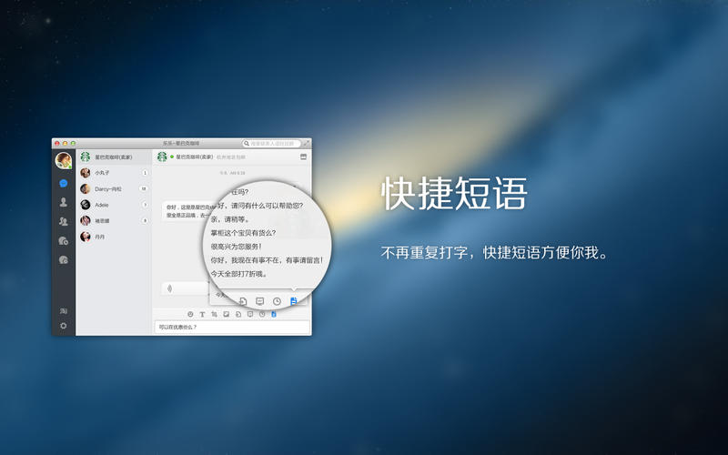 阿里旺旺 AliWangwang for Mac