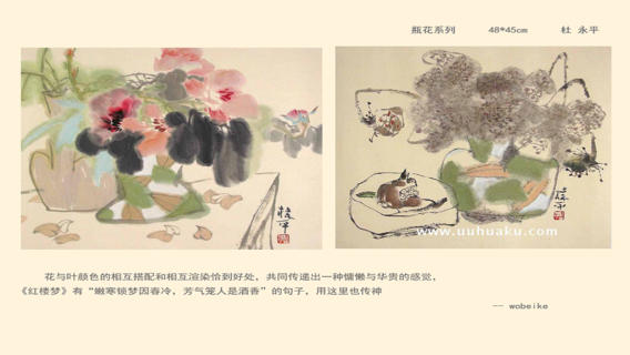 A Art for Chinese Painting