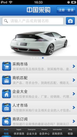 中国采购平台
