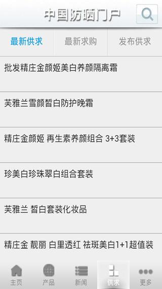 中国防晒门户