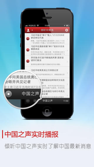 玩個人化App|倾听中南海免費|APP試玩