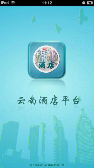 云南酒店平台