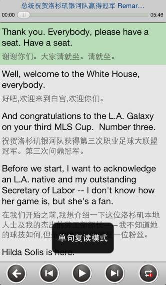 奥巴马英语演讲精选 有声同步中英字幕对照 全文英汉字典