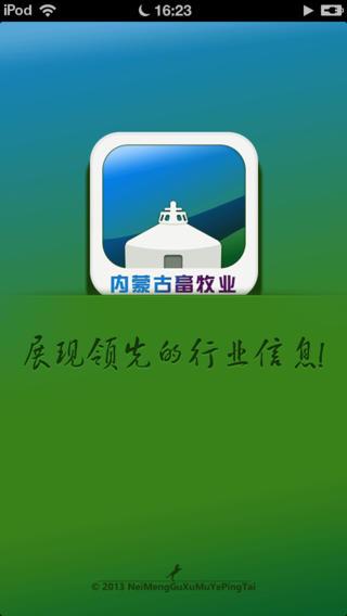 内蒙古畜牧业平台