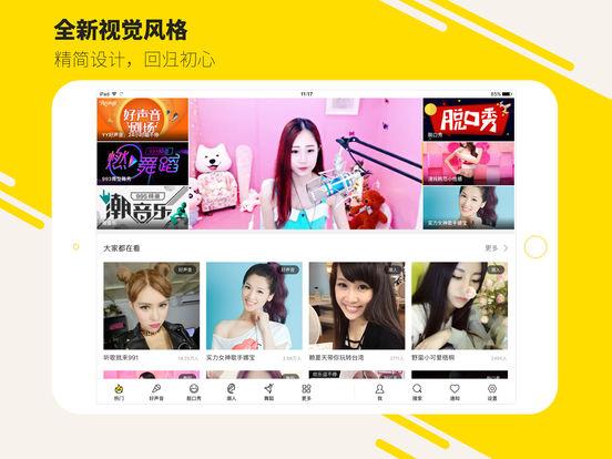 【在线视频】YY HD-和美女帅哥主播视频聊天的直播软件