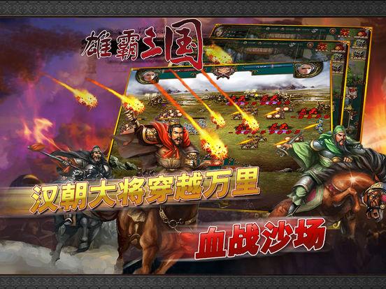雄霸三国-最热经典三国志策略游戏screeshot 1