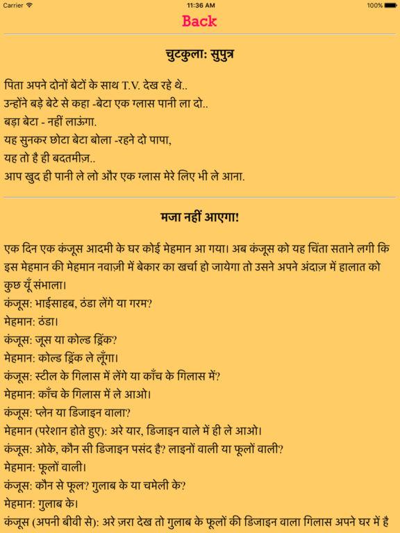 App Shopper Hindi Funny Jokes Entertainment