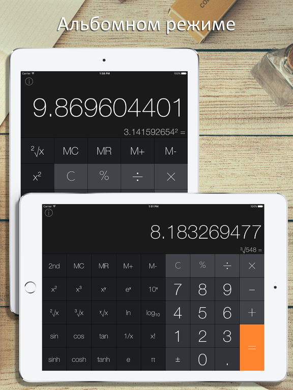 Калькулятор Pro iRocks Скриншоты7
