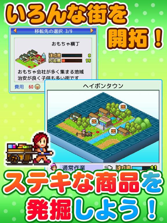 青空発掘カンパニー screenshot 8