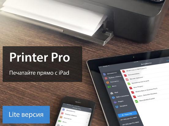 Printer Pro Lite Скриншоты7