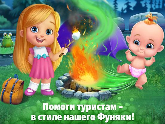 Скачать Маленький фуняка – Вечеринка-вонялка