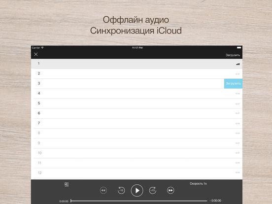 Аудиокниги BlablaBook. Начните бесплатно слушать Скриншоты8