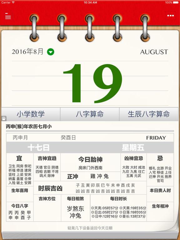 2016日历 羊年经典版中国万年历通胜与农历应用图片