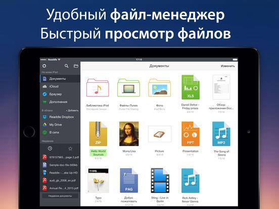 Documents - Файловый менеджер и браузер Screenshot