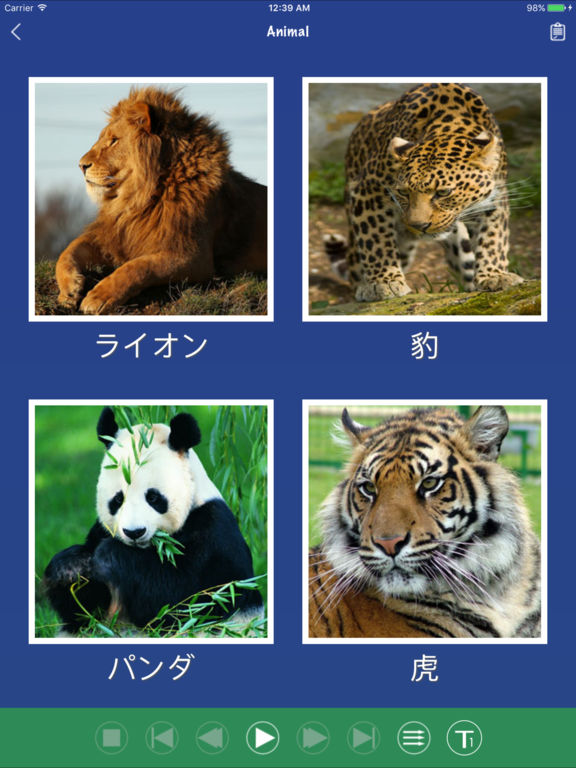 Japanese Word - Learn Japanese Language Vocabulary Screenshots