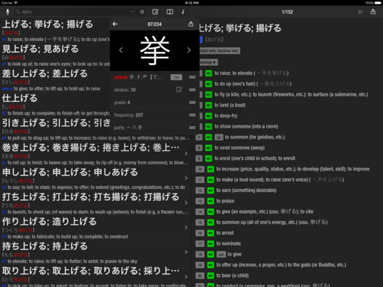wishoTouch LITE (Japanese kanji dictionary) iPad Screenshot 3