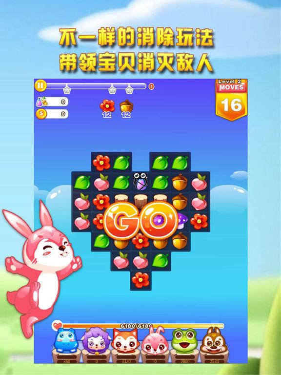 天天消消乐:最萌宠物爱消除游戏 - 截图 5