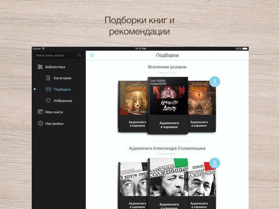 Аудиокниги BlablaBook. Начните бесплатно слушать Скриншоты7