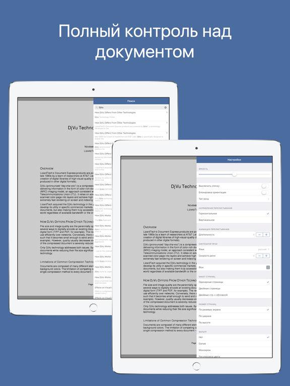 DjVu Reader Pro - Просмотрщик для djvu и pdf Screenshot