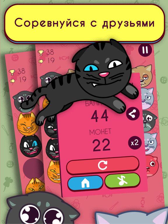 Котики! Merged cats get angry! для iPad