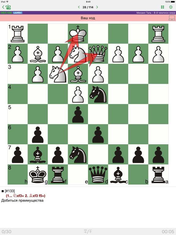 Михаил Таль. Гений Шахмат на iPad