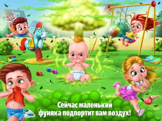 Маленький фуняка – Вечеринка-вонялка на iPad