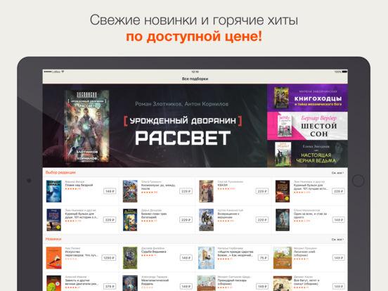 Скачать приложенье читать книги онлайн