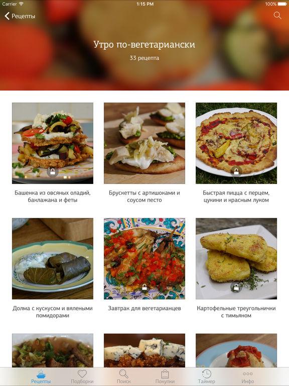 Рецепты блюд от высоцкой юлии