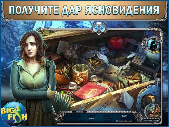 Охотники за тайнами. Ужас Найтсвилля. HD - поиск предметов, тайны, головоломки, загадки и приключения (Full) для iPad