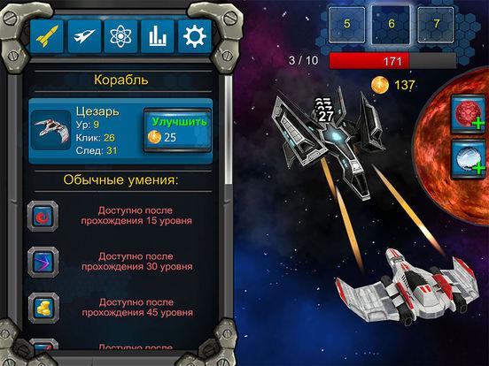 Galaxy War Clicker на iPad