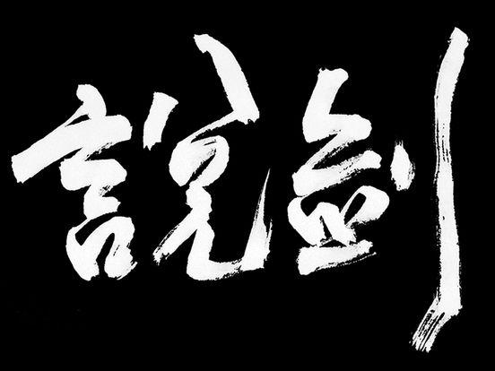 说剑(中国独立游戏-最佳游戏奖) Screenshots